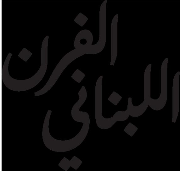 The Lebanese Bakery Cairo